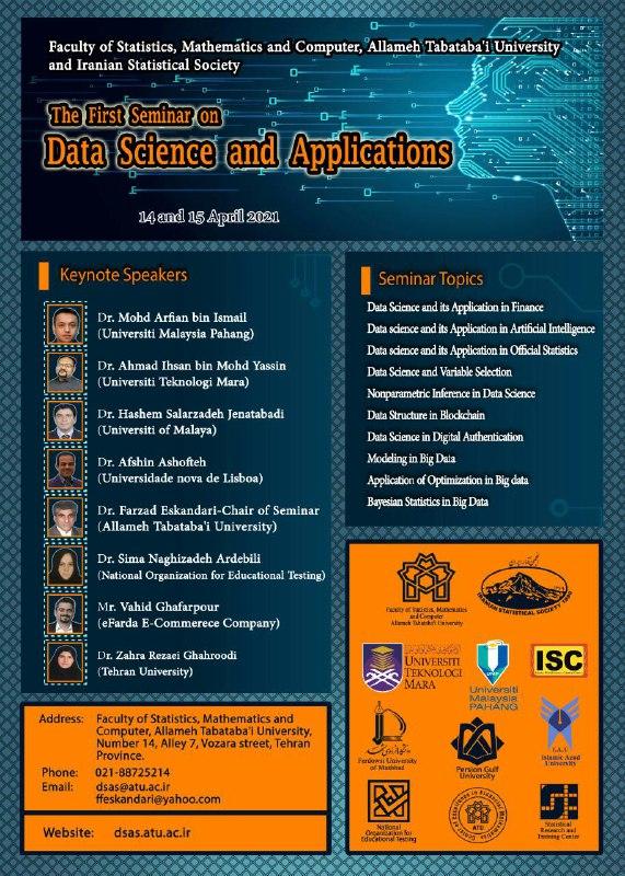 اولین سمینار علم داده ها و کاربرد آن